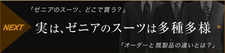 ゼニアのスーツの選び方