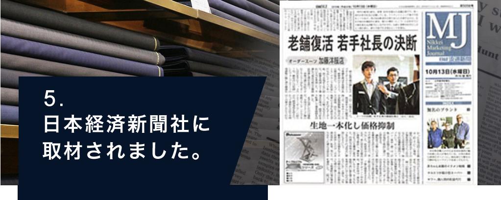 日本経済新聞社に取材されました。