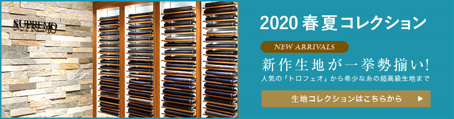 エルメネジルド・ゼニア社認定のオーダー店SUPREMO 春夏コレクション2020
