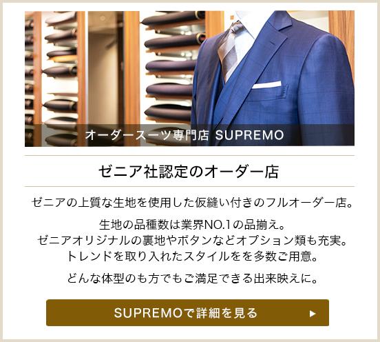 エルメネジルド・ゼニア社認定のオーダー店SUPREMOを紹介